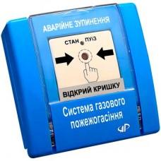 Устройство РУПД-01 АВАРІЙНА ЗУПИНКА