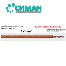 Кабель КОРкHс FRHF FE180/E30 3х1
