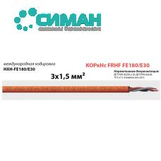 Кабель КОРкHс FRHF FE180/E30 3х1,5