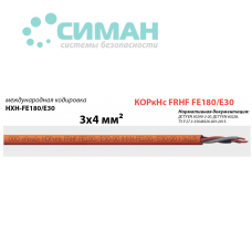 Кабель КОРкHс FRHF FE180/E30 3х4
