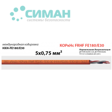 Кабель Алай КОРкHс FRHF FE180/E30 5х0,75