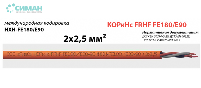 Кабель Алай КОРкHс FRHF FE180/E90 2х2,5