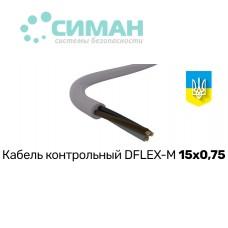 Кабель контрольный DFLEX-M 15x0,75