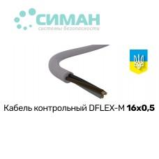 Кабель контрольный DFLEX-M 16x0,5